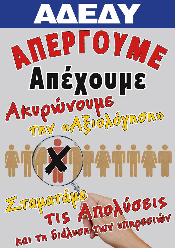 Αφίσα για την προσχηματική αξιολόγηση