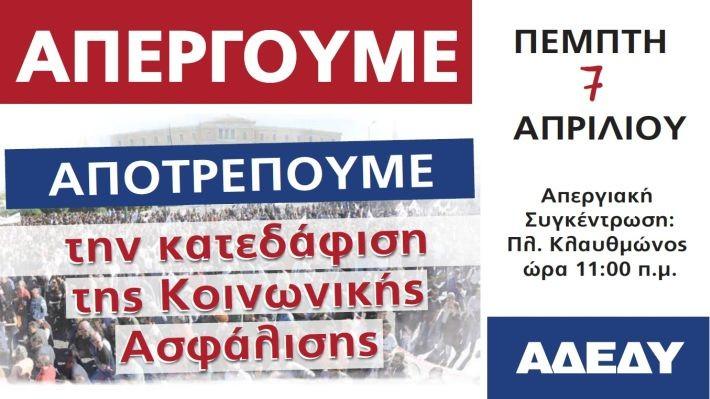 2016.03.28 - Αφίσα - 24ωρη Γενική Απεργία ΑΔΕΔΥ  - 7 Απριλίου 2016 - site