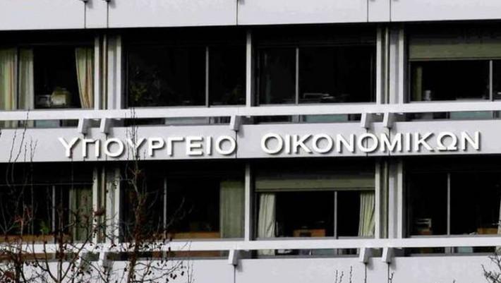 ypoyrgeio_oikonomikon-2_1